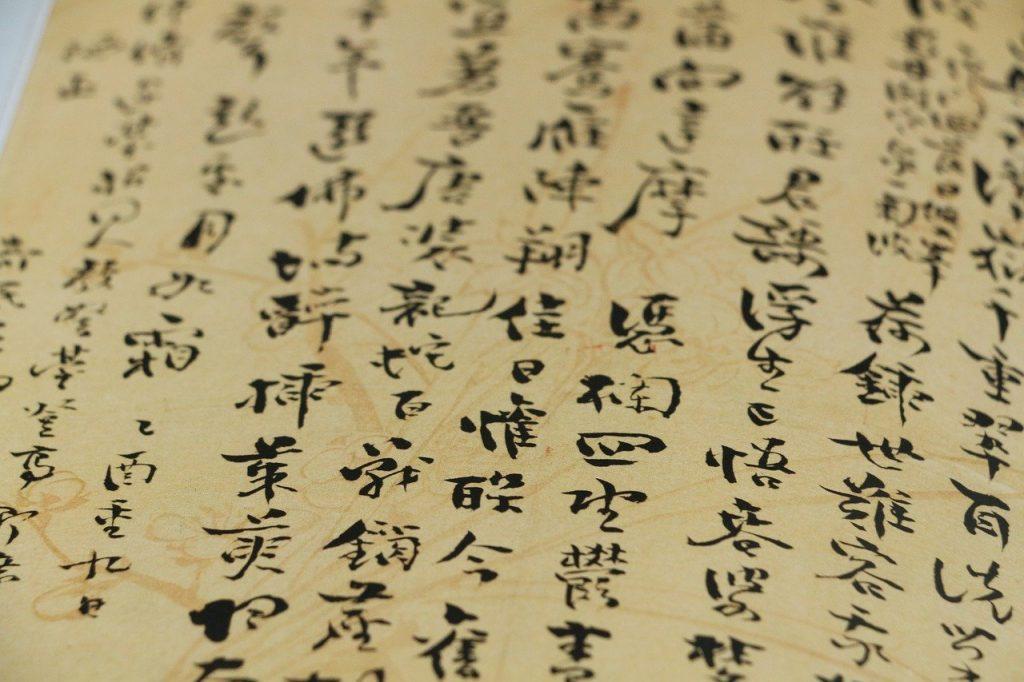 china, chinese character, books